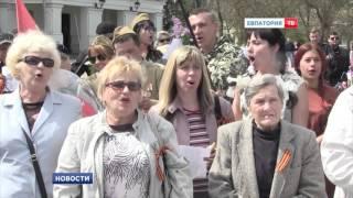 Одна победа - одна песня!(Несколько сотен Евпаторийцев и гостей города в эти выходные приняли участие во всероссийской акции Песни..., 2016-04-26T15:46:02.000Z)