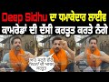 🔴 Live ! Deep Sidhu New Live | Deep Sidhu Latest News | Deep Sidhu Today Live | Deep Sidhu Talking