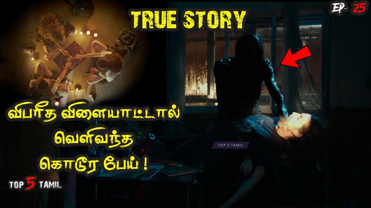நண்பர்களுடன் ஓஜா போர்டு விளையாண்டு நடந்த பயங்கரம் | Top 5 Tamil