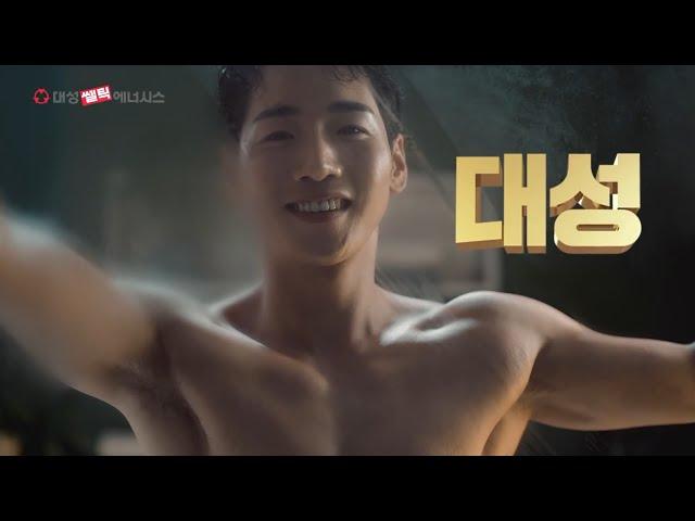 TV CF 대성보일러 X 박군 광고 영상 15'