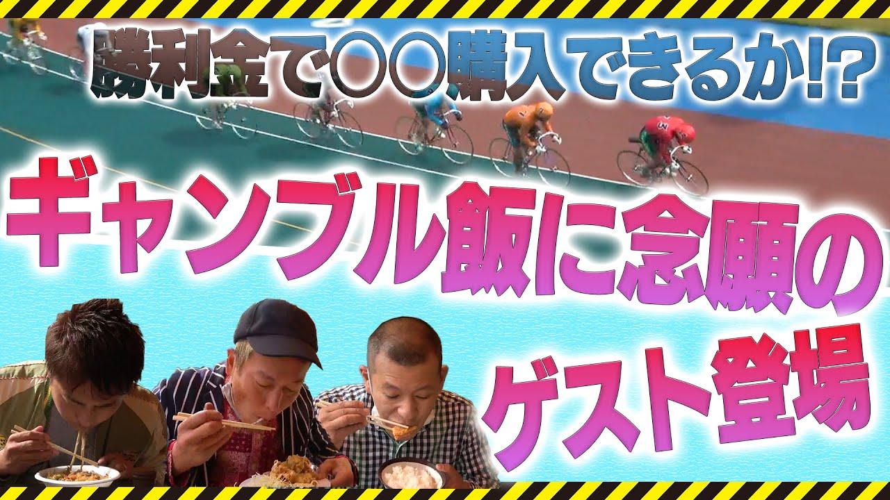 【コラボ】U字工事のギャンブル飯 たちかわ競輪場