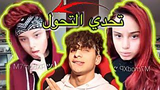 تحدي التحول من بنت الى شب بثواني / رح تنصدمو !