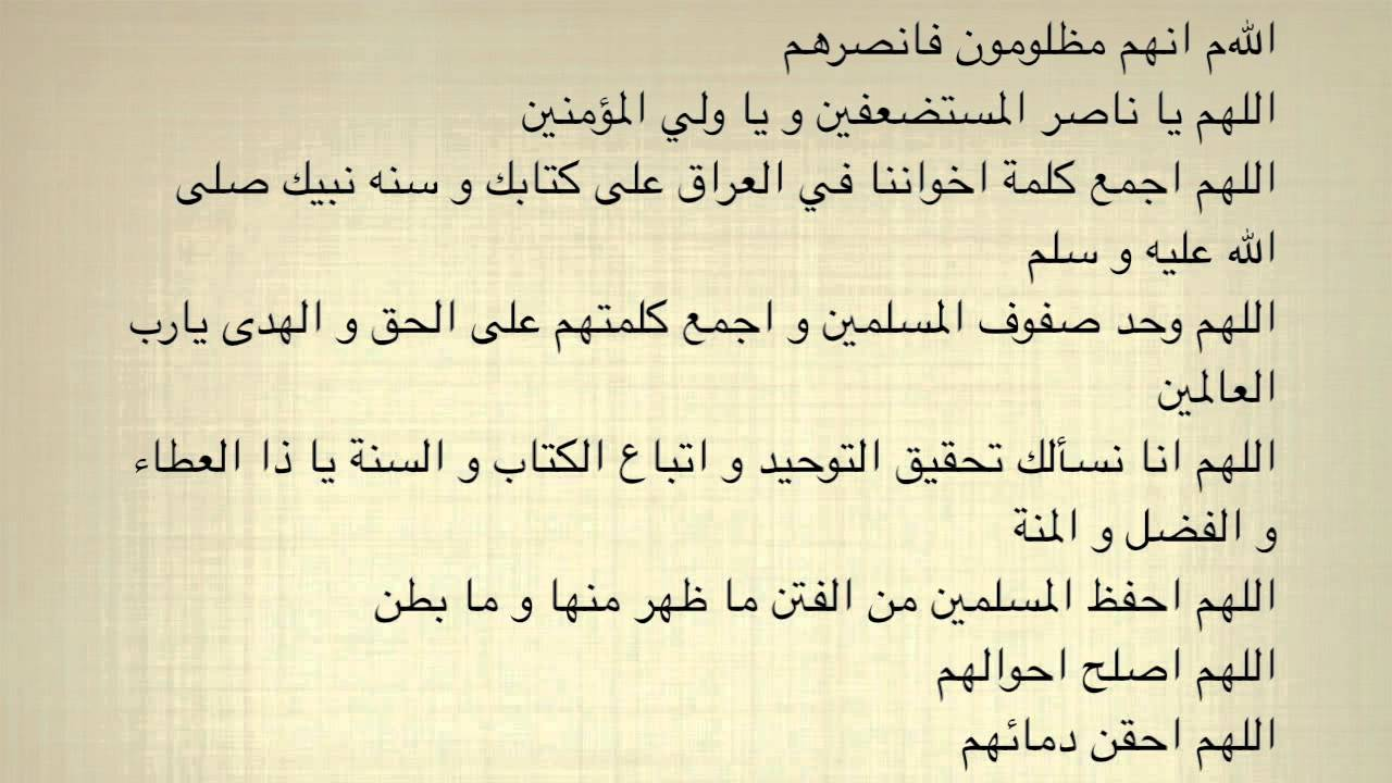 دعاء ختم القرآن الكريم 1