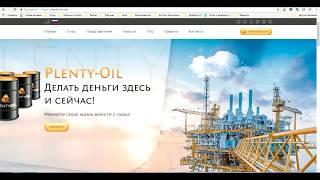 ОБЗОР ПРОЕКТА PLENTY OIL COM