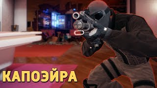Капоэйра /Rainbow Six Siege