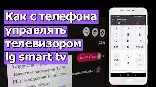 как с телефона управлять телевизором lg smart tv через приложение lg tv plus
