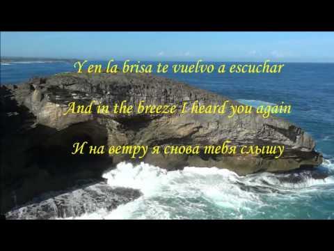 El Viento, la Brisa y tu Recuerdo /Grupo Venus/Letra/Lyrics/письмо Español/English/Pусский