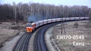 ТЭП70 0545 Елец TEP70 0545 RZD Yelets