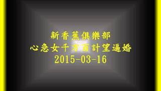 新香蕉俱樂部 心急女千方百計望逼婚 20150316