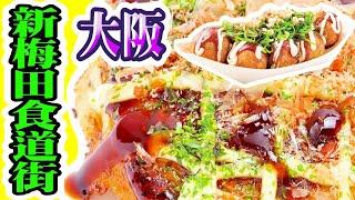 大阪新梅田食道街,五大必食餐廳推介  5 Must-eat in Shin-Umeda Shokudogai in Osaka