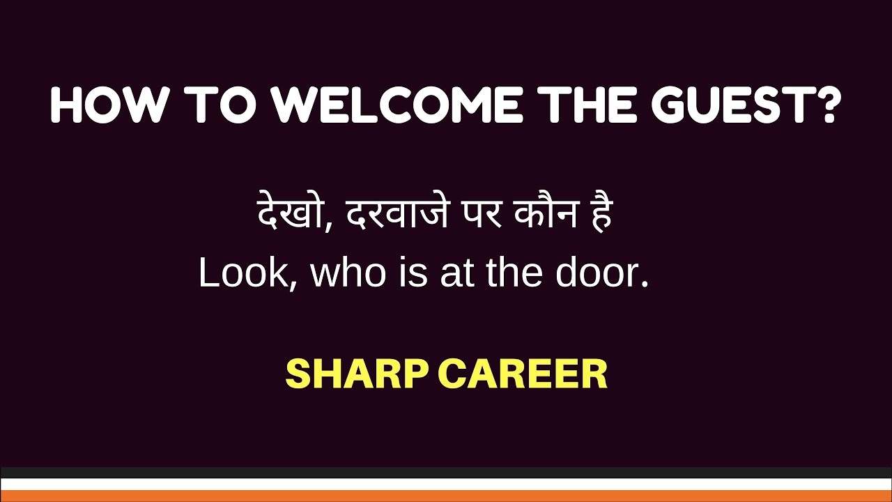 How To Welcome The Guest महमन क सवगत कस