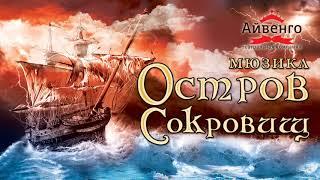 """Мюзикл """"Остров Сокровищ"""" -  Битва"""