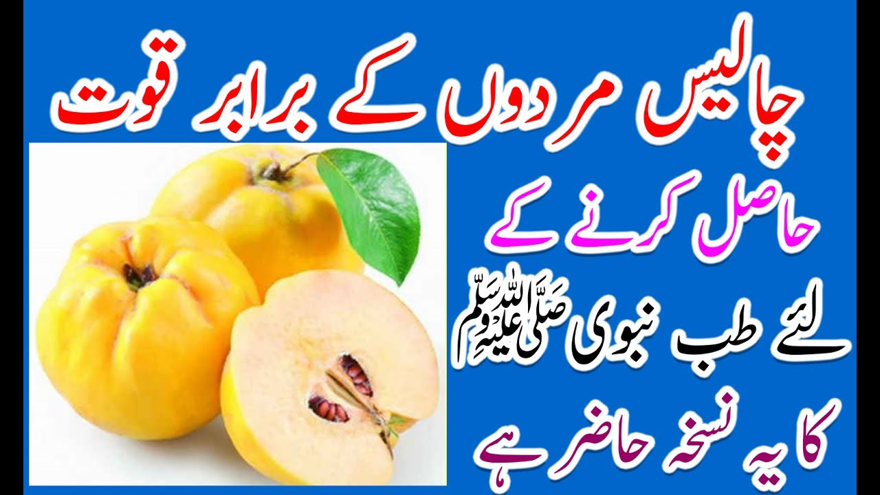 health benefits of quince in urdu # safarjal # bahi ke fawaid # safarjal ke  fayde
