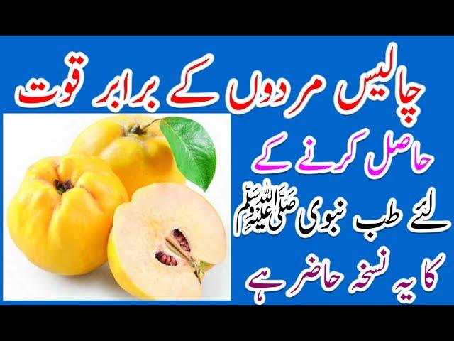 Health benefits of quince in urdu # Safarjal # bahi ke fawaid # Safarjal ke  fayde