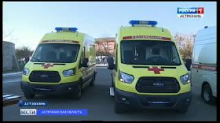 """Астраханским медучреждениям передали автомобили """"скорой помощи"""" / Видео"""
