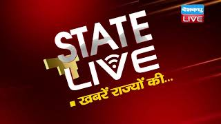 50 ख़बरें राज्यों की | 19 August 2018 | #STATELIVE | TOP NEWS | #Today_Latest_News | #DBLIVE