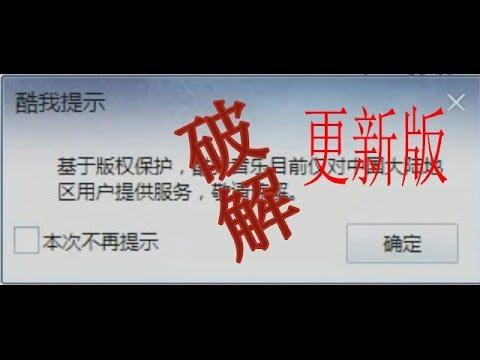 如何破解酷我版权地区限制(电脑版)-更新