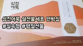 설선물세트 삼진어묵 선물세트 푸짐해요~ 명절선물추천!