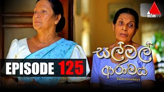 සල් මල් ආරාමය | Sal Mal Aramaya | Episode 125 | Sirasa TV Thumbnail