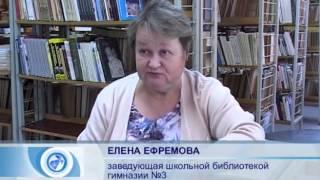 28 10 2013 Школьные библиотеки