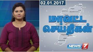 Tamil Nadu Districts News 02-01-2017 – News7 Tamil News
