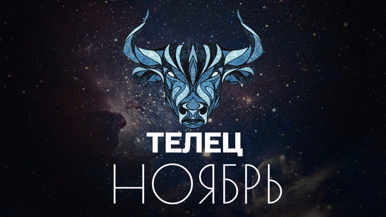 ТЕЛЕЦ. Прогноз Таро на Ноябрь 2018 от Полланы.