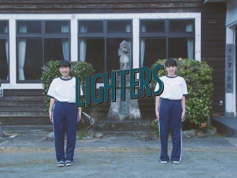 LIGHTERS - blue (Music Video)