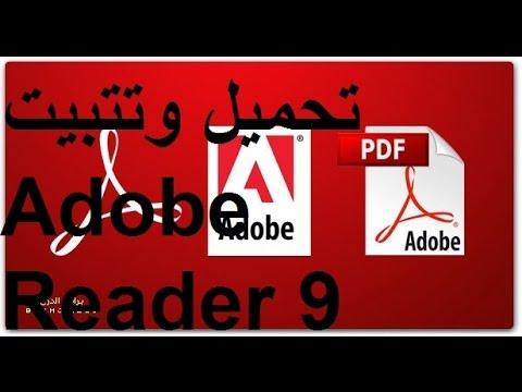 تحميل برنامج adobe reader 9 كامل