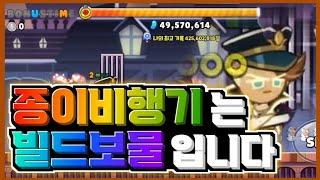 아몬드맛쿠키 훈련소 4.25억 1등빌드 공개[쿠키런]