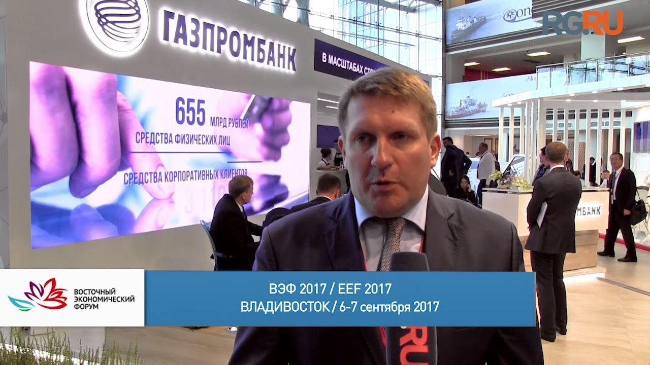 Газпромбанк и Хабаровский край связывают долгие годы успешного.