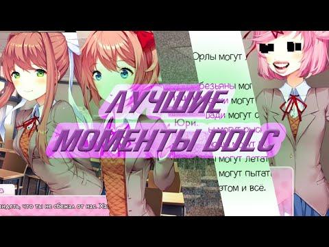 Лучшие моменты DDLC моего прохождения l Doki Doki Literature Club