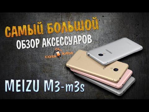 Самый большой обзор аксессуаров для Meizu M3 M3s