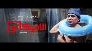 HD فيلم عادل امام الافوكاتو  يسرا كامل - film adel imam avocat