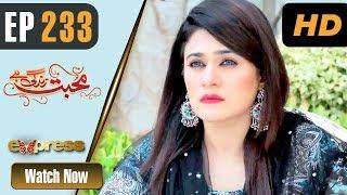 Pakistani Drama | Mohabbat Zindagi Hai - Episode 233 | Express Entertainment Dramas | Madiha