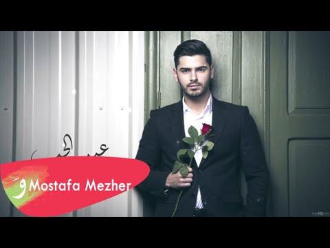 اغنية مصطفى مزهر عيد الحب 2016 كاملة MP3 + HD / Mostafa Mezher Eid El Hob رائعة