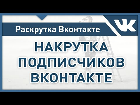 Как накрутить подписчиков в группу и личную страницу ВКонтакте БЕСПЛАТНО! Накрутка в ВК без собачек