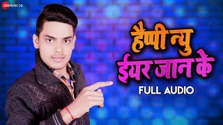 हैप्पी न्यु ईयर जान के Happy New Year Jaan K Full Audio Sandip Sagar New Bhojpuri Song 2019