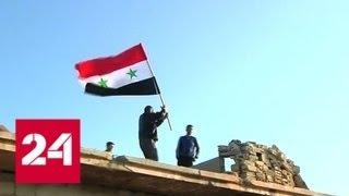Смотреть видео Последние участники незаконных бандформирований покинули провинцию Хомс в Сирии - Россия 24 онлайн