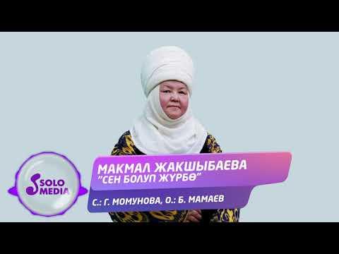 Макмал Жакшыбаева - Сен болуп журбо