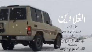 شيلة ياسارقن قلبي وروحي - الغلا وين - عبدالله ال فروان   ( حصرياً ) 2020