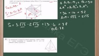 Нахождение высоты правильной четырехугольной пирамиды