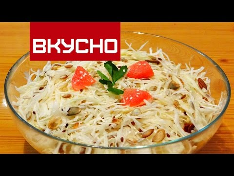БЕЗ МАЙОНЕЗА САЛАТ КАПУСТНЫЙ СЕМЕЧКАМИ    /  Cabbage SALAD KERNELS