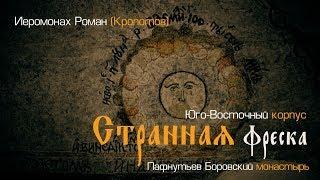 Странная фреска. Боровский монастырь. Иером. Роман (Кропотов)