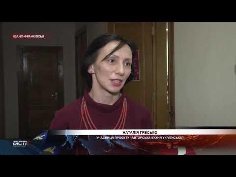 """""""Авторська кухня українська"""""""