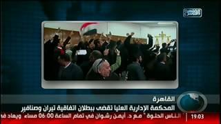 نشرة السابعة من القاهرة والناس 16 يناير