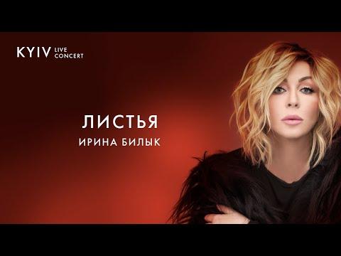 Ирина Билык - Листья (Live)