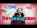 L One Возвращение OST Притяжение Attraction MuzZzOne Remix 10db mp3