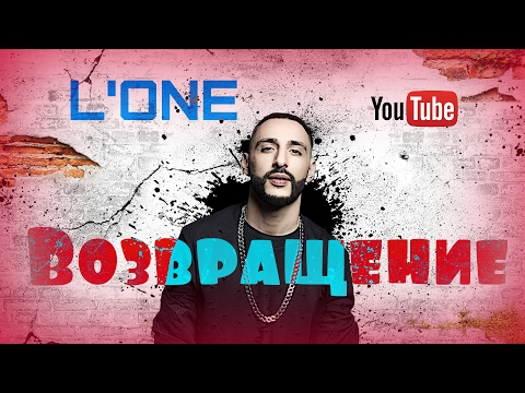 L'one — Возвращение (OST Притяжение_ Attraction) MuzZzOne Remix {+10db}