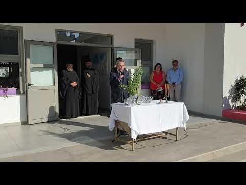 Αγιασμός στο 2ο Δημοτικό Σχολείο Αγ. Νικολάου