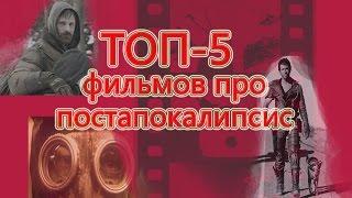 ТОП 5 Фильмов о постапокалипсисе / Научная фантастика / Постапокалиптика